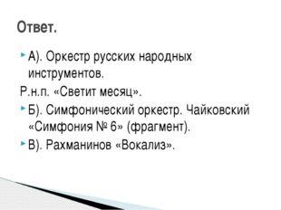 А). Оркестр русских народных инструментов. Р.н.п. «Светит месяц». Б). Симфони