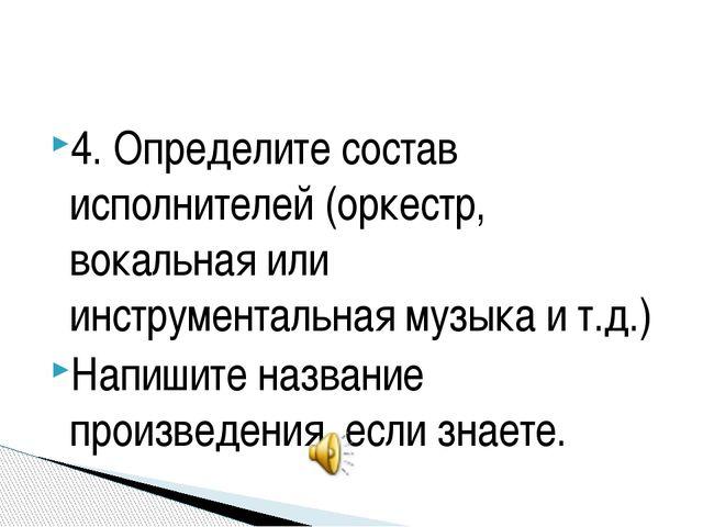 4. Определите состав исполнителей (оркестр, вокальная или инструментальная му...