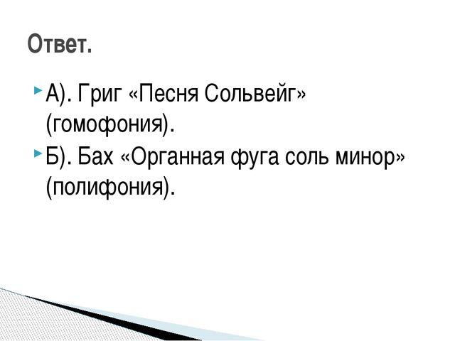 А). Григ «Песня Сольвейг» (гомофония). Б). Бах «Органная фуга соль минор» (по...