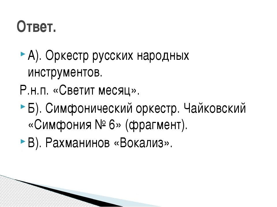 А). Оркестр русских народных инструментов. Р.н.п. «Светит месяц». Б). Симфони...