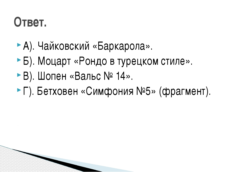 А). Чайковский «Баркарола». Б). Моцарт «Рондо в турецком стиле». В). Шопен «В...