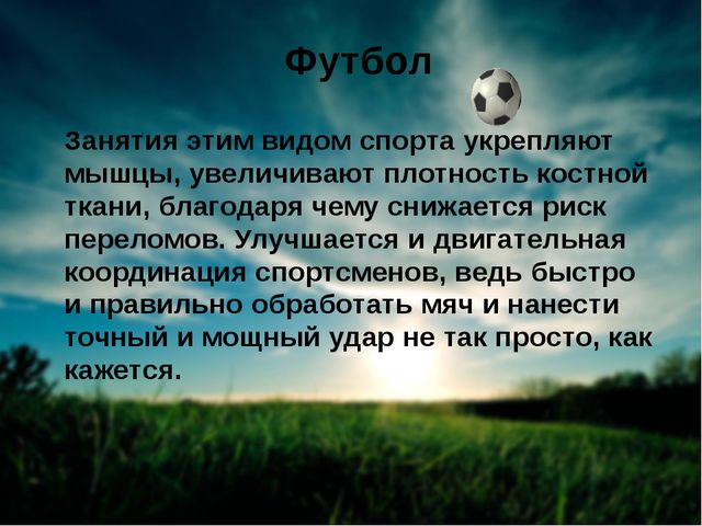 Футбол Занятия этим видом спорта укрепляют мышцы, увеличивают плотность костн...
