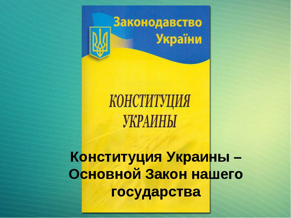 Конституция Украины – Основной Закон нашего государства