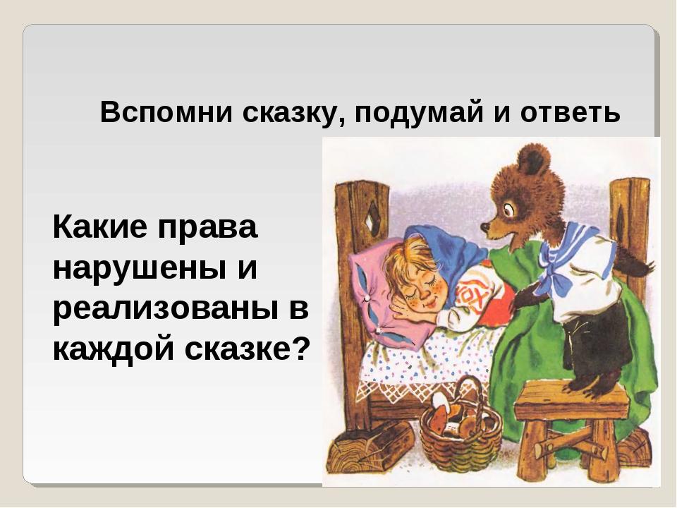 Вспомни сказку, подумай и ответь Какие права нарушены и реализованы в каждой...
