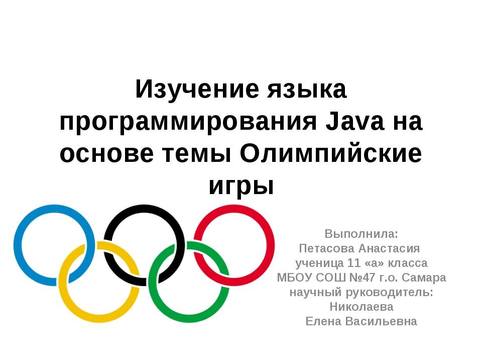 Изучение языка программирования Java на основе темы Олимпийские игры Выполнил...