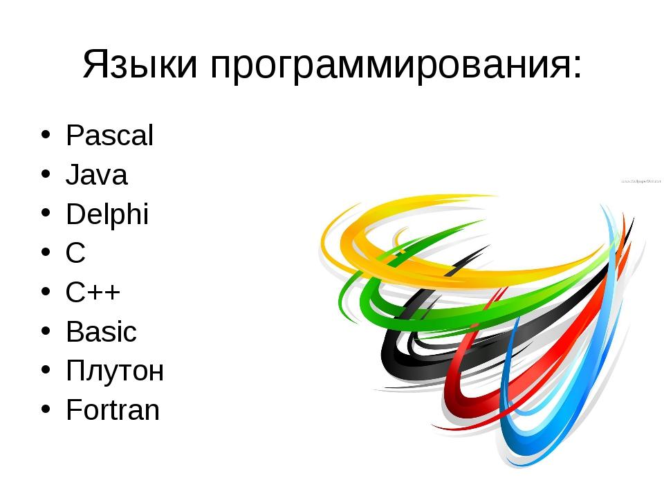 Языки программирования: Pascal Java Delphi C C++ Basic Плутон Fortran
