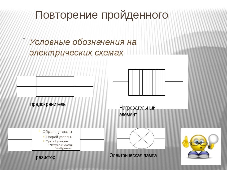 Повторение пройденного предохранитель Нагревательный элемент резистор Электри...