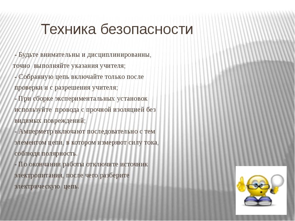 Техника безопасности - Будьте внимательны и дисциплинированны, точно выполня...