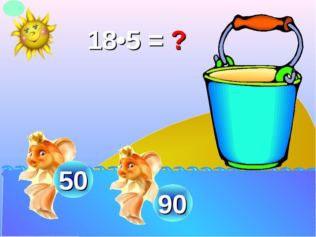 18•5 = ? 90 50