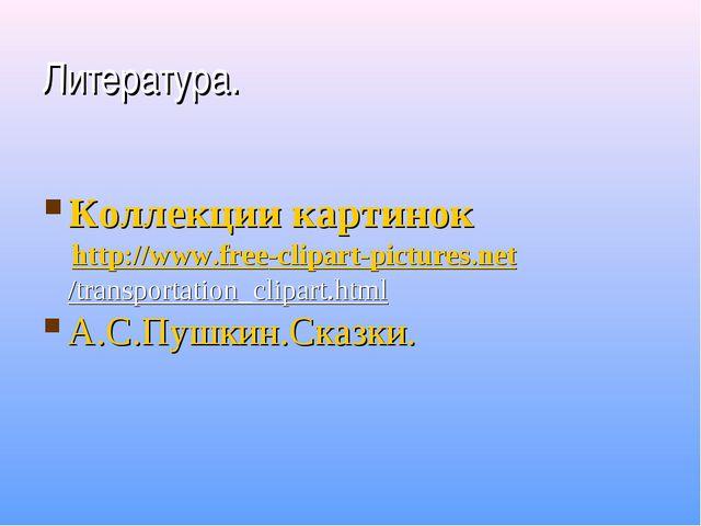 Литература. Коллекции картинок http://www.free-clipart-pictures.net/transport...