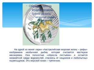 На одной из монет серии «Австралийская морская жизнь – рифы» изображена нео