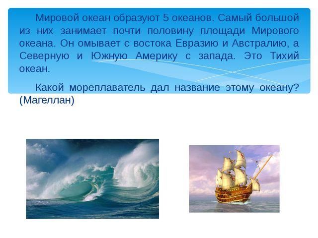 Мировой океан образуют 5 океанов. Самый большой из них занимает почти полови...