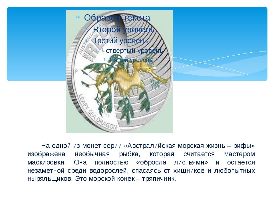 На одной из монет серии «Австралийская морская жизнь – рифы» изображена нео...