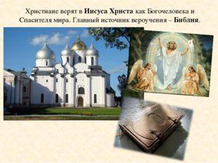 Христиане верят в Иисуса Христа как Богочеловека и Спасителя мира. Главный ис