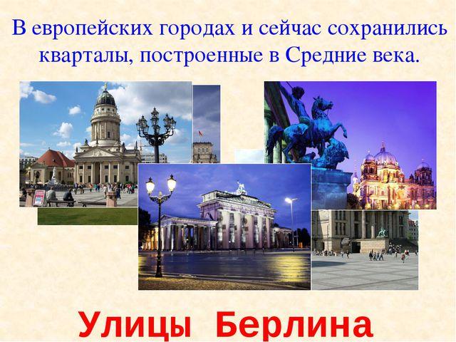 В европейских городах и сейчас сохранились кварталы, построенные в Средние ве...