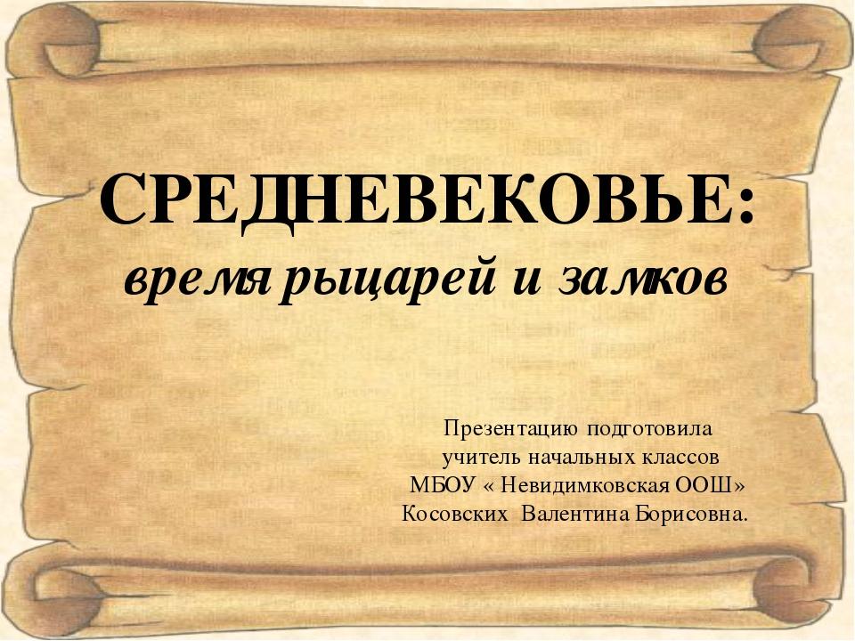 Презентацию подготовила учитель начальных классов МБОУ « Невидимковская ООШ»...