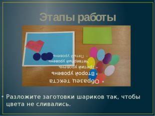 Разложите заготовки шариков так, чтобы цвета не сливались. Этапы работы