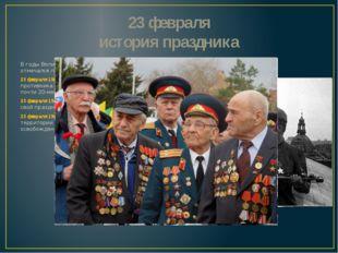23 февраля история праздника В годы Великой Отечественной этот праздник отмеч