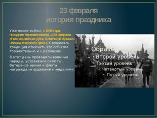 23 февраля история праздника Уже после войны,с 1949 года, праздник переимено