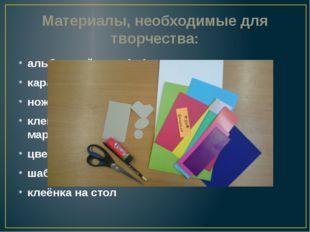 Материалы, необходимые для творчества: альбомный лист Ах4 карандаш ножницы кл