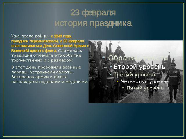 23 февраля история праздника Уже после войны,с 1949 года, праздник переимено...