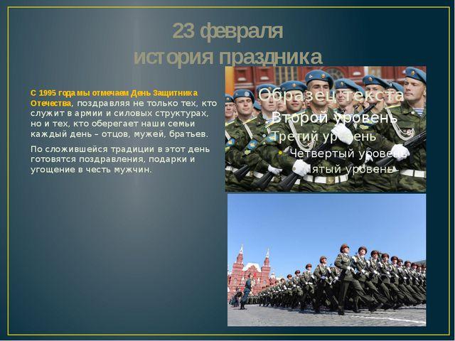 23 февраля история праздника С 1995 года мы отмечаем День Защитника Отечества...