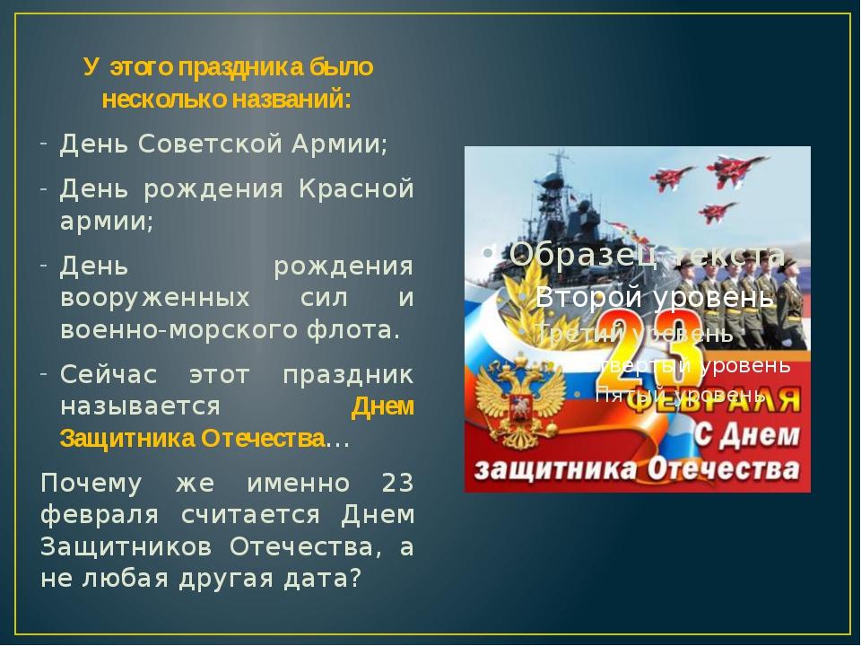 У этого праздника было несколько названий: День Советской Армии; День рождени...