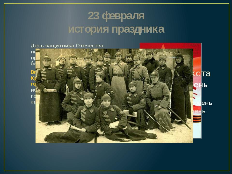 ❶23 февраля праздник история|Защитнику отечества|||}