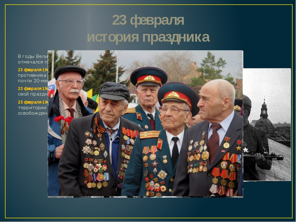 23 февраля история праздника В годы Великой Отечественной этот праздник отмеч...