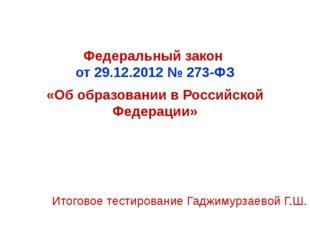 Федеральный закон от 29.12.2012 № 273-ФЗ «Об образовании в Российской Федера