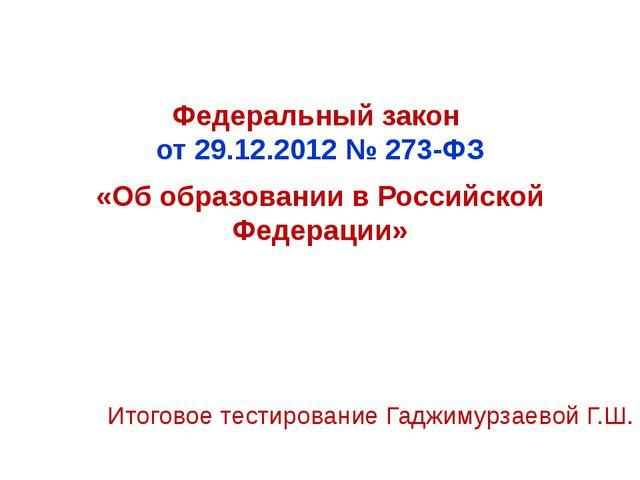 Федеральный закон от 29.12.2012 № 273-ФЗ «Об образовании в Российской Федера...