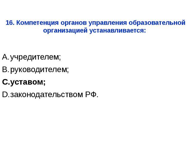 учредителем; руководителем; уставом; законодательством РФ. 16. Компетенция ор...