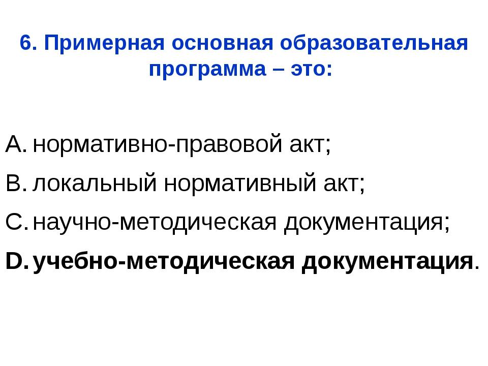 нормативно-правовой акт; локальный нормативный акт; научно-методическая докум...