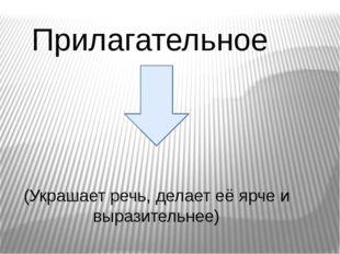 Прилагательное (Украшает речь, делает её ярче и выразительнее)