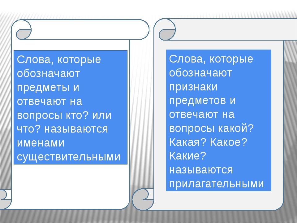 Слова, которые обозначают предметы и отвечают на вопросы кто? или что? назыв...
