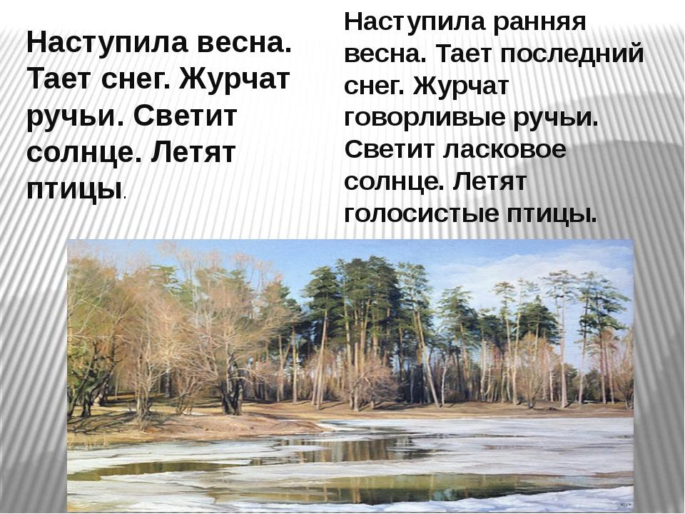 Наступила весна. Тает снег. Журчат ручьи. Светит солнце. Летят птицы. Наступи...