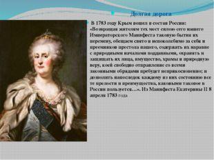 Долгая дорога Долгая дорога  В 1783 году Крым вошел в состав России: «Возвр