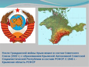 После Гражданской войны Крым вошел в состав Советского Союза (1922 г.) с обра