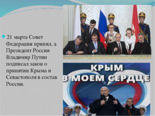 21 марта Совет Федерации принял, а Президент России Владимир Путин подписал з