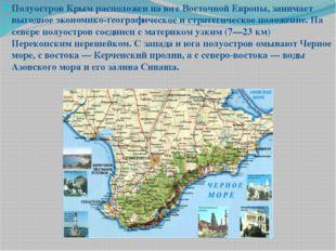Полуостров Крым расположен на юге Восточной Европы, занимает выгодное экономи