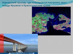 Керченский пролив, где планируется построить мост между Крымом и Краснодарски
