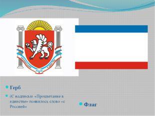 Герб Герб (С надписью «Процветание в единстве» появилось слово «с Россией»