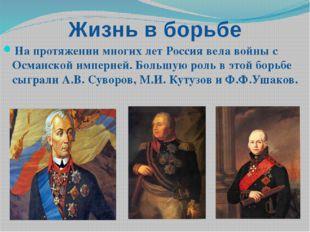 Жизнь в борьбе На протяжении многих лет Россия вела войны с Османской импери