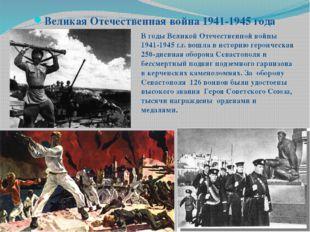 Великая Отечественная война 1941-1945 года Великая Отечественная война 1941-