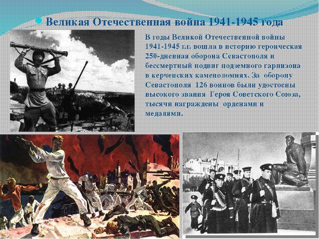 Великая Отечественная война 1941-1945 года Великая Отечественная война 1941-...