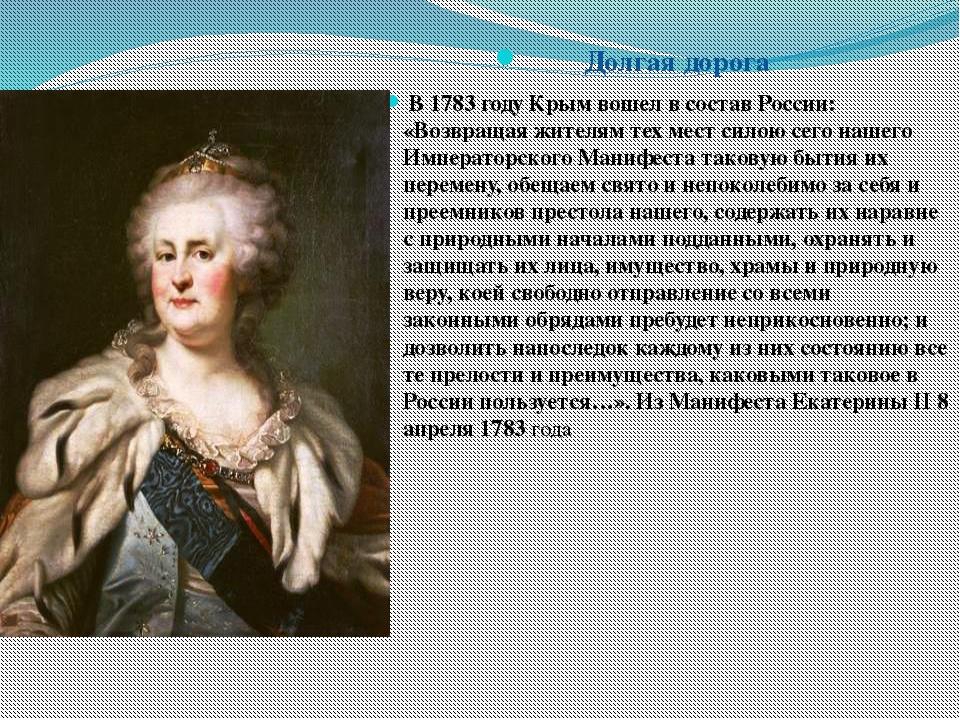 Долгая дорога Долгая дорога  В 1783 году Крым вошел в состав России: «Возвр...