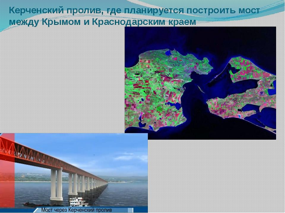 Керченский пролив, где планируется построить мост между Крымом и Краснодарски...
