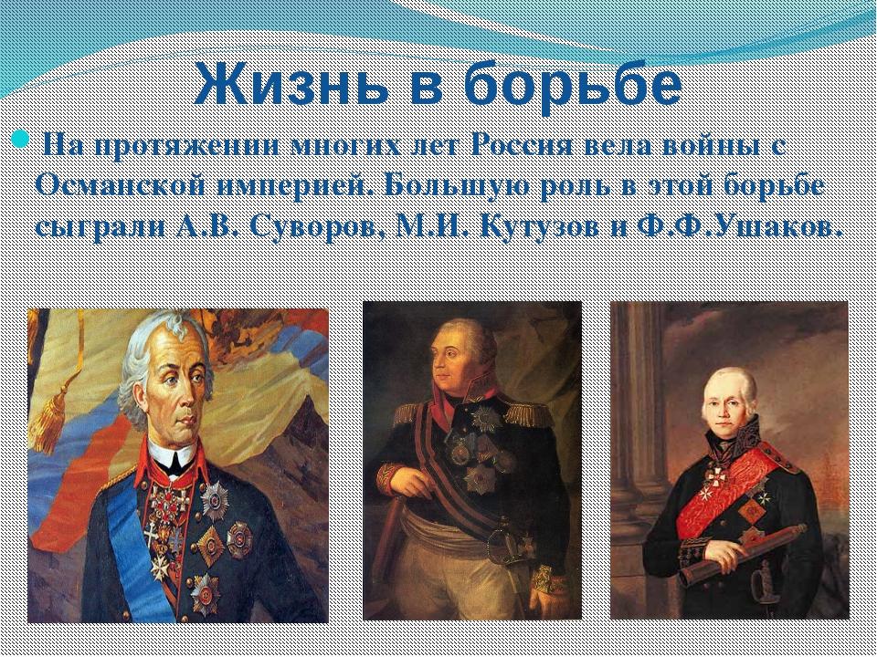 Жизнь в борьбе На протяжении многих лет Россия вела войны с Османской импери...