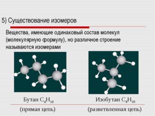 5) Существование изомеров Вещества, имеющие одинаковый состав молекул (молеку