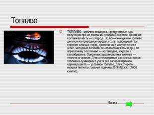 Топливо ТОПЛИВО, горючие вещества, применяемые для получения при их сжигании